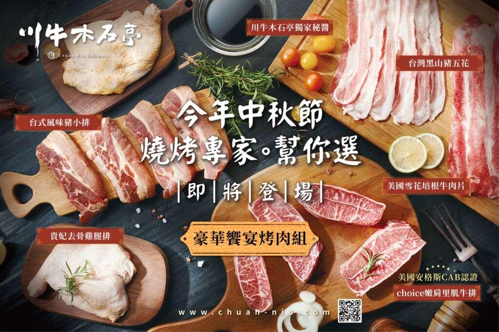 川牛木石亭-中秋烤肉